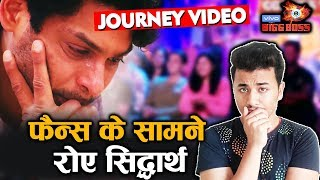Bigg Boss 13 Grand Finale | SIdharth Shukla GETS EMOTIONAL While Watching Journey Video | BB 13