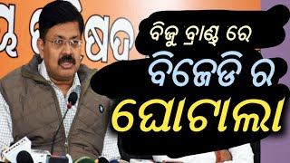 ରାଜ୍ଯ ସରକାର ଙ୍କ କେଉଁ କେଉଁ ଯୋଜନା ରେ ଘୋଟାଲା ଅଭିଯୋଗ ଆଣିଲା ବିଜେପି | BJP Gen Secy. Pruthiraj Harichandan