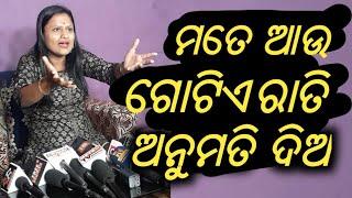 Item Girl Rani Panda serious allegations on Khandagiri Jatra - ଦେଖନ୍ତୁ କାହାକୁ ଦାୟୀ କଲେ ରାନୀ ପଣ୍ଡା