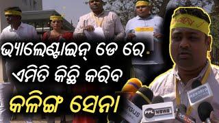 ପାର୍କ୍, ହୋଟେଲ୍, ସିନେମା ହଲ୍ ଆଉ କଳିଙ୍ଗ ସେନା | Members Of Kalinga Sena meets CP on Valentines Day