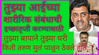 #AshokChavan#Nanded Police & Political leaders connection with sex racket.