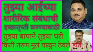#RajendraYedravkar#Kolhapur Police & Political leaders connection with sex racket.