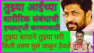 #BacchuKadu#Amravati Police & Political leaders connection with sex racket.