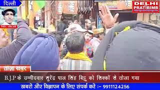 भारतीय जनता पार्टी के उम्मीदवार सुरेंद्र पाल सिंह बिट्टू को सिक्कों से तोला गया I DKP