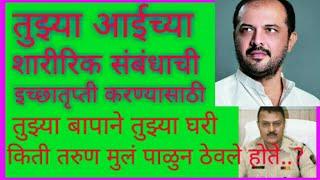 #SunilKedar#Nagpur Police & Political leaders connection with sex racket.