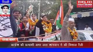 कांग्रेस की प्रत्याशी अमर लता सांगवान ने की विशाल  रैली I DKP