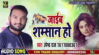 Jayeb Shamsan Ho - Upendra Raj [Bhojpuri Sad Song] | Latest Bhojpuri Sad Songs 2020 New