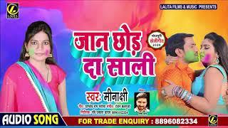 Minakshi का TikTok स्पेशल होली 2020   Jaan Chhod Da Sali    Holi Song 2020
