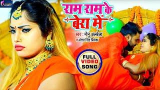 SuperStar Monu Albela Ka तन मन में आग लगा  देने वाला # Video Antara sing priyanka Bhojpuri Song 2020