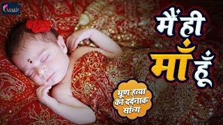 भ्रूण हत्या का ये गाना आपको 100% रुला देगा - मै ही माँ हूँ - Ananya Mishra | Bhrun Hatya