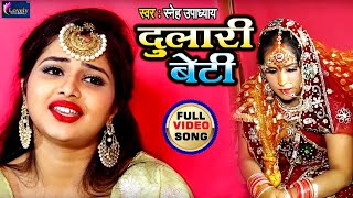 #Video Song Sneh Upadhaya Vivah Geet 2020 || Dulari Beti || Wedding Song 2020 || New Video Song 2020