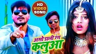 #VIDEO असो डाली रंग कलुआ - Arvind Akela Kallu | Aso Dali Rang Kallua | Bhojpuri Holi Song 2020