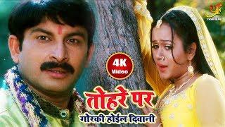 तोहरे पर गोरकी होईल दिवानी - Manoj Tiwari & Gunjan Pant - Yadav Pan Bhandar - Hd Bhojpuri Film Song