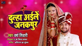 दूल्हा अइलें जनकपुर | Varsa Tibari New shadi special Weeding song 2020