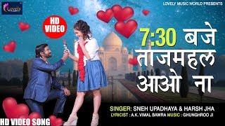 #Sneh Upadhaya Hello kaun -7:30 BAJE TAJMAHAL AAO Na |#VIDEO - Harsh jha Valentines day special 2020