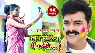 HD_VIDEO - Kam Holiye Me Kaise - Pawan Singh - काम होलिया में कईसे - Bhojpuri Holi Songs