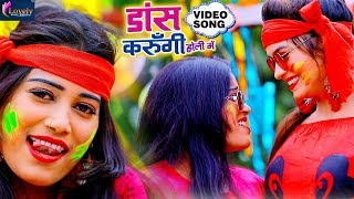 #VIDEO SONG | डांस करुँगी होली में - Anjali Raj | Dance Karungi Holi Me | Bhojpuri Holi Song 2020