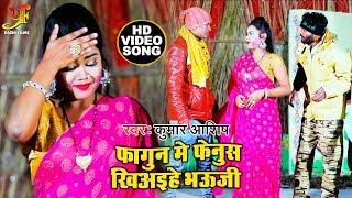 #Video - फागुन में फेनुस खिअइहे भऊजी - Kumar Ashish का सुपरहिट होली गीत 2020 - Hit Bhojpuri Song
