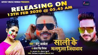 साली के मालपुआ ज़िंदाबाद   Sali Ke Malpua Zindabad   Teaser Video 2020   Monu Albela , Antara Singh