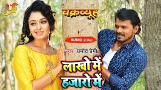#Pramod Premi Yadav - लाखो में हजारो में - Lakho Me Hazaro Me - Chakravyuh | Bhojpuri Film song 2020