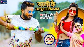 #VIDEO | Monu Albela - साली के मालपुआ ज़िंदाबाद |#Antra Singh Priyanka | New Bhojpuri Holi Song 2020