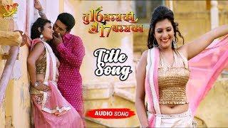 Tu16 Baras Ki Mai 17 Baras Ka - Title Song | Yash Kuma & Shalu Singh | New Bhojpuri Film Song