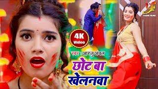 छोट बा खेलनवा | Aarju Anchal का जबरदस्त होली (#VIDEO_SONG ) | Chhot Ba Khelanwa | Holi Geet 2020
