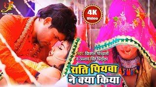 #VIDEO - Rati Piywa Ne Kya Kiya | #Kishan Goswami | #Antra Singh Priyanka - HIT JUNCTION 2020
