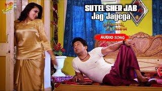 Sutel Sher Jab Jag Jayega | Chhote Baba | Honey Bee | Yash Kumar | Shalu Singh | Bhojpuri Film Songs