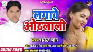 आजकल के बिटिहिनिया लगावे ओठलाली   Dharmendra Lodh   Lagawe Othlali   New Bhojpuri Hit Song 2020