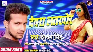 #Shivam_Singh - का सबसे हिट गाना   देवरा लतखोर   Dewara Latkhor   New Bhojpuri Hit Song 2020