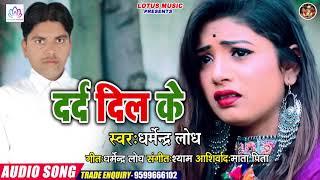 #Dharmendra_Lodh - का सबसे दर्द भरा गीत - काट दs गटईया | Dard Dil Ke | New Bhojpuri Sad Song 2020