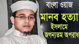 মানব হত্যা ইসলামে জগন্যতম অপরাধ । ওয়াজটি অবশ্যই শুনুন । Mufty Sayed Ahmed Bangla Waz Mahfil