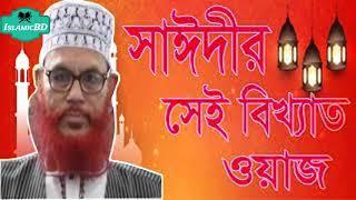 সাঈদীর সেই বিখ্যাত ওয়াজ । বুক ফেটে কান্না আসে । Allama Delwar Hossain Saidi Bangla Waz Mahfil