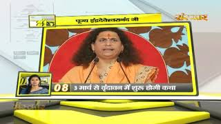 Bhakti Top 10 || 13 February 2020 || Dharm And Adhyatma News ||