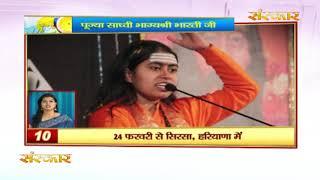 Bhakti Top 20 || 14 February 2020 || Dharm And Adhyatma News || Sanskar