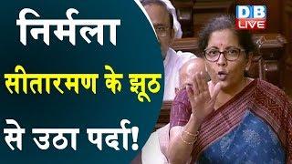 Nirmala Sitharaman के झूठ से उठा पर्दा ! Economy के लिए एक और बुरी खबर |#DBLIBE