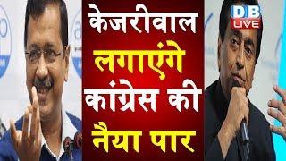 Arvind Kejriwal लगाएंगे Congress की नैया  पार | Congress को केजरीवाल मॉडल का सहारा | #DBLIVE