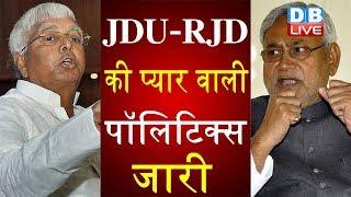 JDU-RJD की प्यार वाली पॉलिटिक्स जारी |Lalu yadav के अंदाज पर जेडीयू ने कसा तंज | Bihar news in hindi