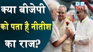 क्या BJP को पता है Nitish Kumar का राज? | कांग्रेस ने किया BJP-JDU गठबंधन पर बड़ा दावा | #DBLIVE