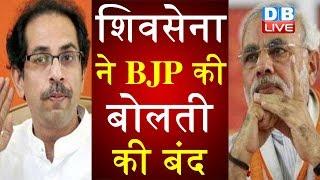 Shivsena ने BJP की बोलती की बंद | 'ये सरकार पांच साल अवश्य पूरा करेगी' |#DBLIVE
