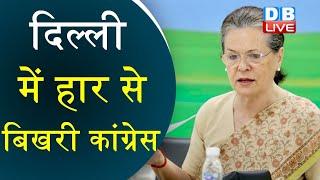 दिल्ली में हार से बिखरी कांग्रेस | Delhi congress latest news | #DBLIVE
