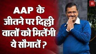 क्या दिल्लीवासियों से किये अपने इन वादों को पूरा करेगी AAP सरकार ?