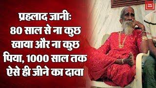 90 साल के Prahlad Jani का दावा, 80 साल से बिना कुछ खाए-पिए है जिंदा