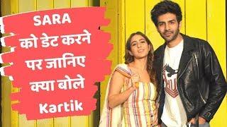 सारा अली खान और कार्तिक आर्यन ने जमकर खोली एक-दूसरे की पोल, देखिए Valentine Day Special इंटरव्यू