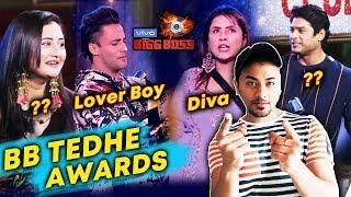 Bigg Boss 13 Grand Finale | BB TEDHE Awards 2020 | Sidharth, Asim, Shehnaz | BB 13 VIdeo