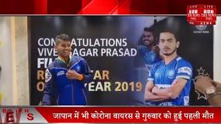 Hoshangabad // हॉकी खिलाड़ी विवेक सागर को राइजिंग स्टार ऑफ द ईयर का अवॉर्ड