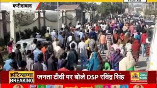FARIDABAD : सिंचाई विभाग के नोटिस के खिलाफ सड़कों पर उतरे हजारों लोग