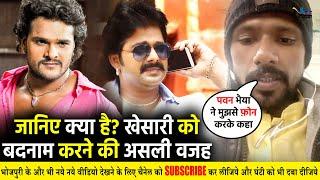 जानिए Khesari Lal को बदनाम करने की क्या है? असली वजह- Santosh Renu ने किया खुलासा