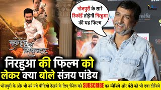 #Nirahua की फिल्म Muqaddar Ka Sikandar में कौन से किरदार में नजर आएंगे #Sanjay_Pandey
